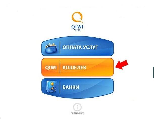 Как осуществить перевод между счетами в Qiwi