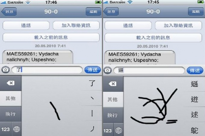 При помощи пальца можно рисовать иероглифы на экране гаджета