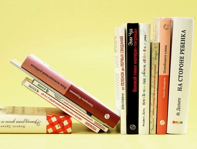 Лучшие книги по воспитанию ребенка