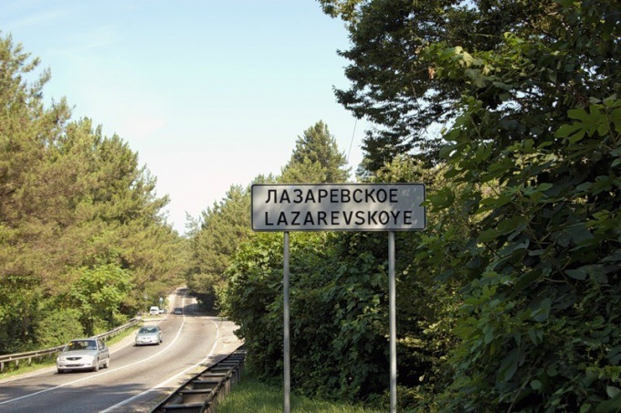 How to get to Lazarevskoye