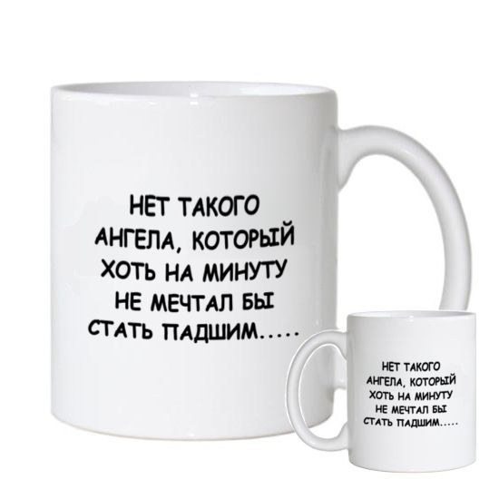 What inscription do on a mug for a loved one
