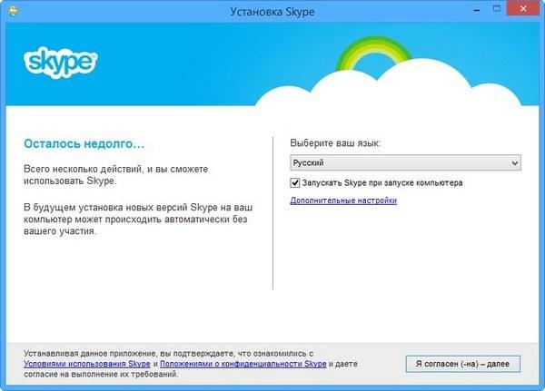 Как установить Скайп