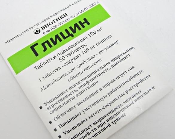 Глицин: побочные эффекты