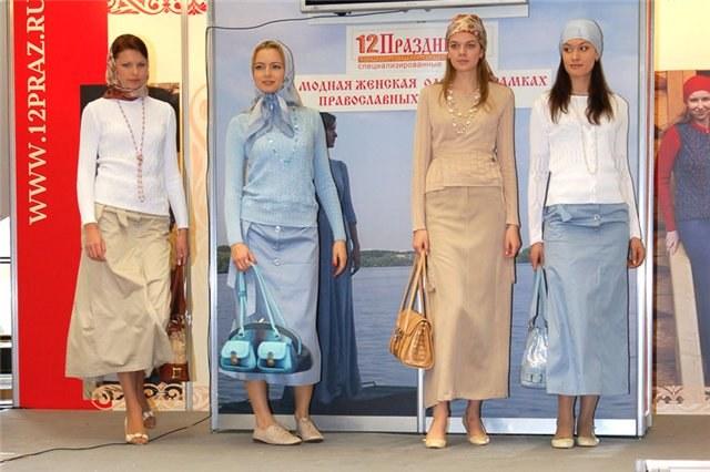 Модная одежда для православных женщин