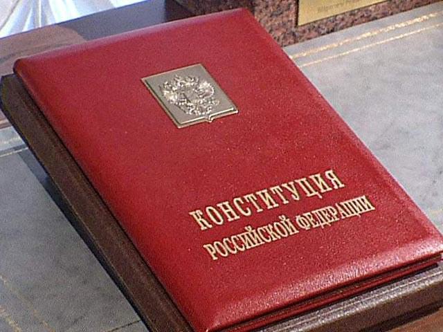 Сколько изменений претерпела Конституция РФ