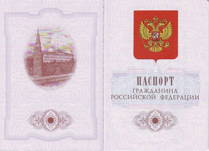 The passport of the citizen of the Russian Federation should be readable