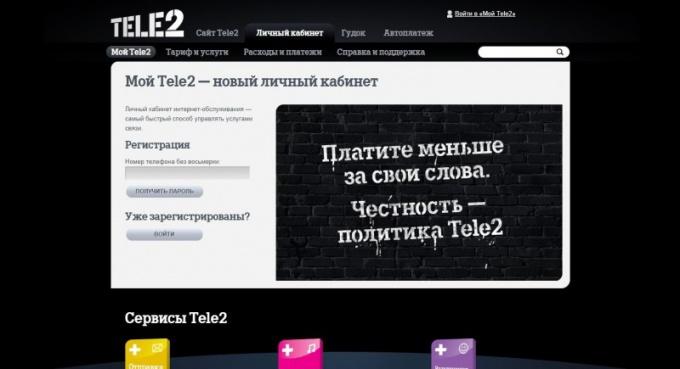 Главная страница сайтаТеле 2, на котором можно завести личный кабинет