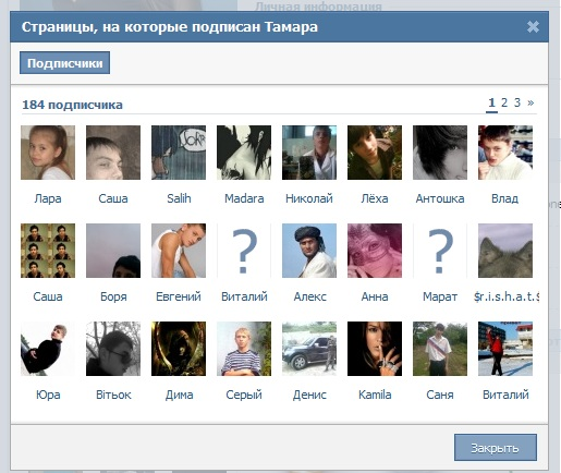 How to cheat subscribers Vkontakte