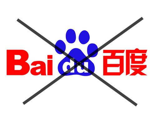 Удалить Baidu