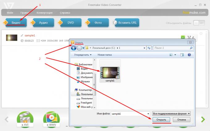 Как добавить видео в конвертер