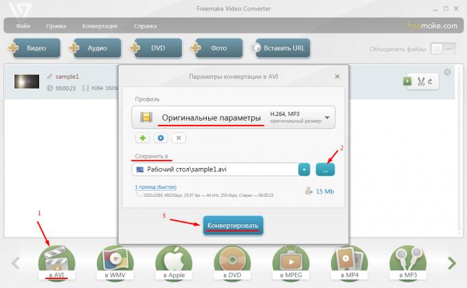 Выбираем формат конвертации видео и параметры