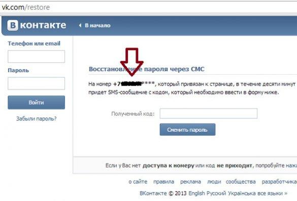 Как узнать пароль от страницы вконтакте если знаешь логин