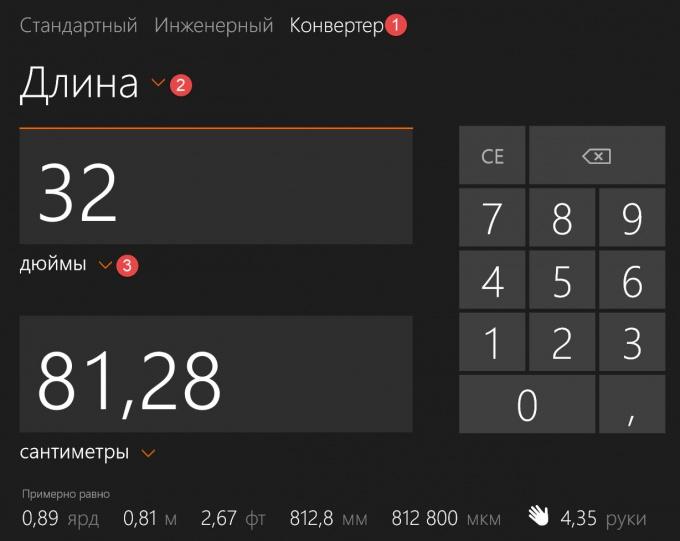 Как перевести дюймы в сантиметры с помощью Windows 8.1