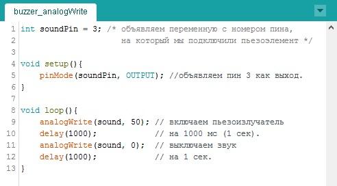 """Используем встроенную функцию """"analogWrite()"""""""