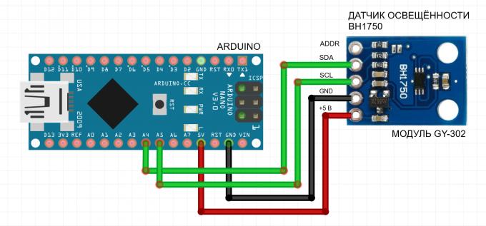 Схема подключения датчика освещённости BH1750 к Arduino