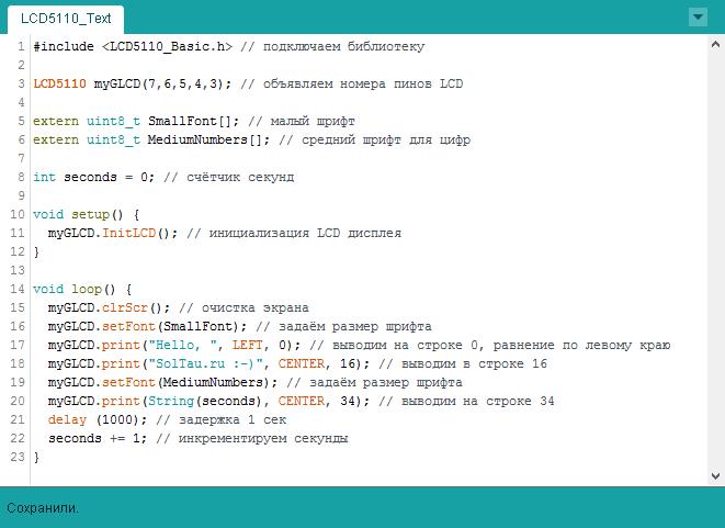 Скетч для вывода текста на ЖК экран Nokia 5110