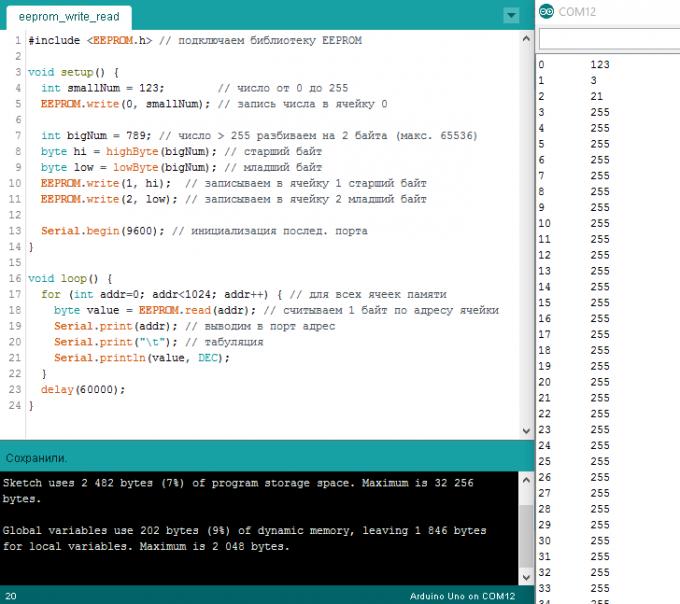 Запись целых чисел в EEPROM Arduino