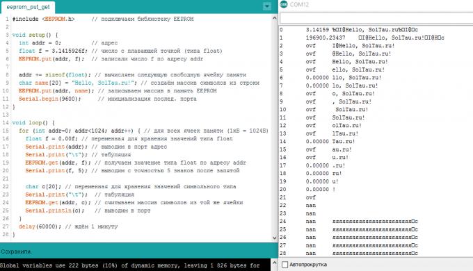 Запись чисел с плавающей точкой и строк в EEPROM Arduino