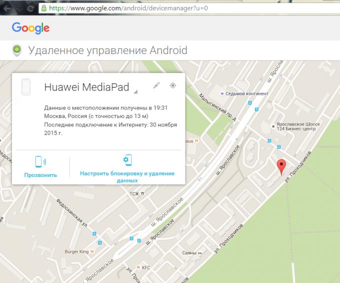 Поиск телефона на Android