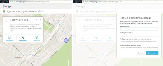 Блокировка и смартфона на Android
