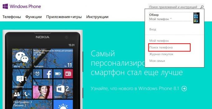Поиск устройства на Windows Mobile
