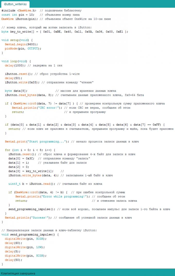 Скетч для программирования ключа iButton