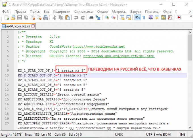 Правка файла ru-RU.com_k2.ini в блокноте