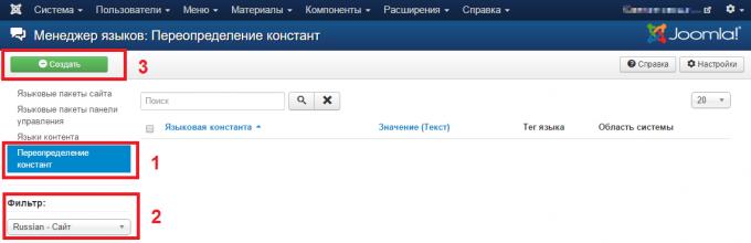 Переопределение языковых констант в Joomla