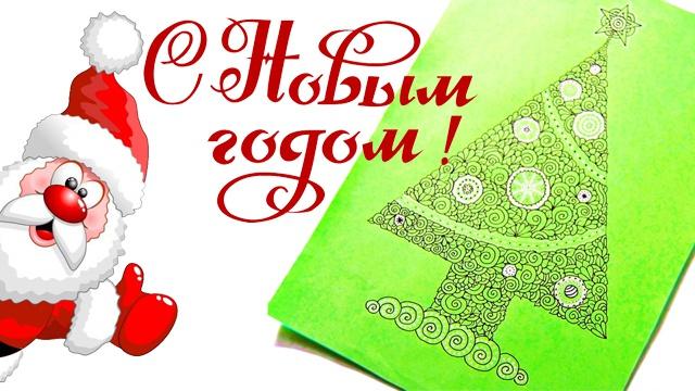 Нарисовать открытка на новый год своими руками