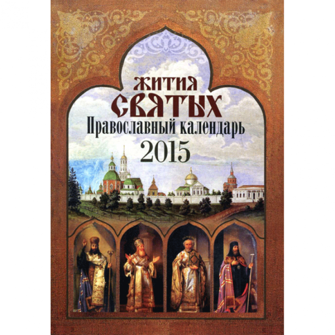 Как обнаружить своего святого покровителя по православному календарю