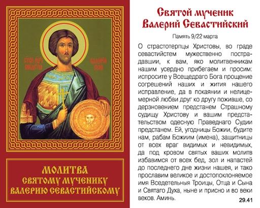 7 ноября день какого святого Корли