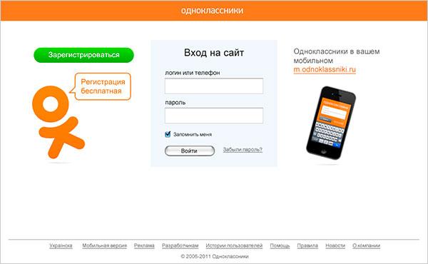 Оформите свой аккаунт в Одноклассниках