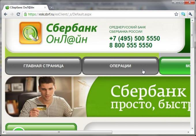 Как пользоваться «Сбербанк Онлайн»