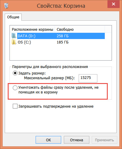 Почему корзину на ноутбуке с Windows 8 чистить не надо