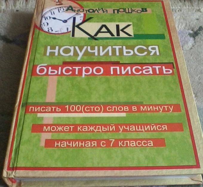 """Учебник-самоучитель """"Как научиться быстро писать"""""""