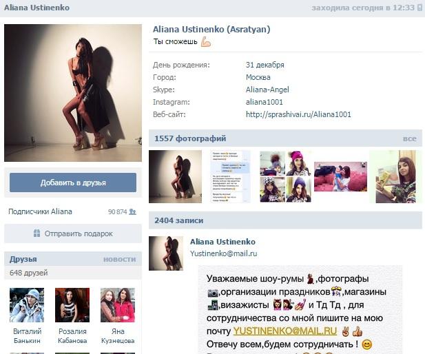"""Как найти реальную страницу Алианы Гобозовой """"ВКонтакте"""""""