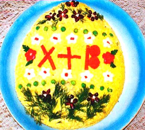 Пасхальный салат «Писанка»