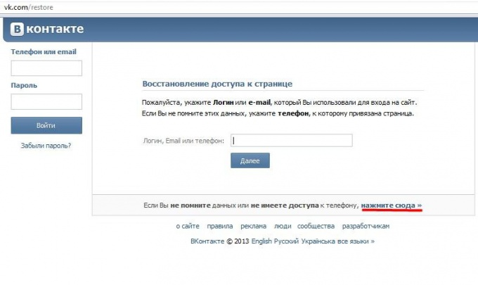 """How to regain access to the account """"Vkontakte"""" (when problems arise)"""