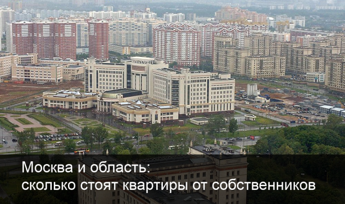 Москва и область: сколько стоят квартиры от собственников