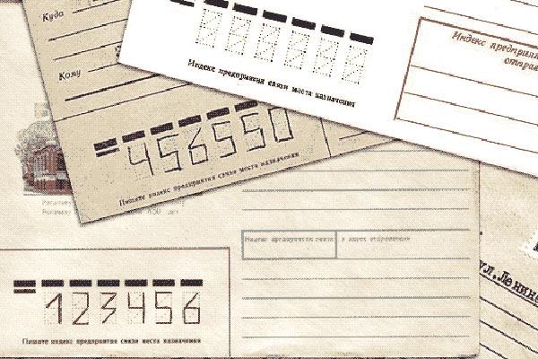 Что такое почтовый индекс