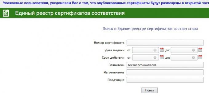 Пример поиска на сайте Росаккредитации
