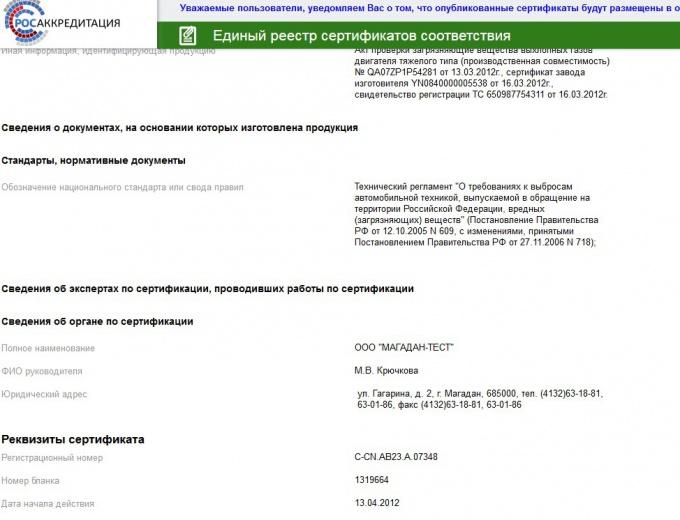 Информация о сертификате соответствия