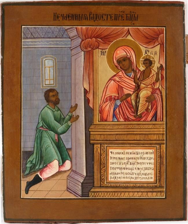 Нечаянная радость молитва о беременности