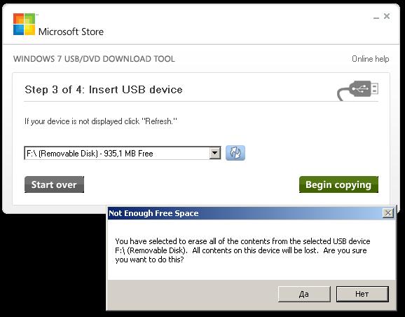 Как сделать резервную флешку windows 8