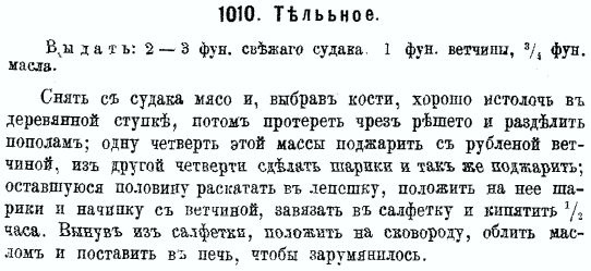 Образцовая кухня. Настольная книга хозяйки. 1892 год