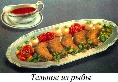 Книга о вкусной и здоровой пище. СССР, 1952 год