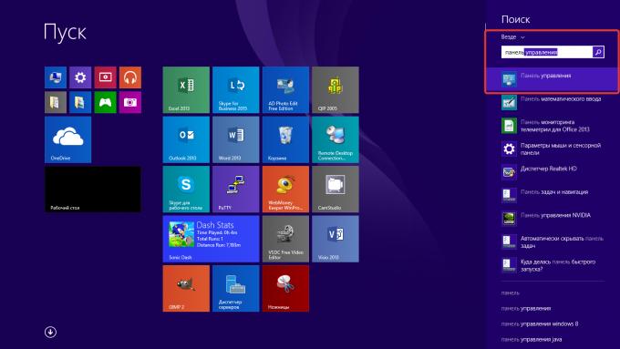 Запуск панели управления Windows 8.