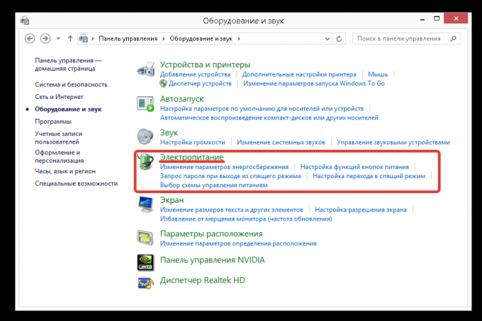 Электропитание Windows 8.