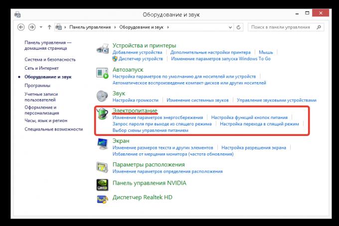 Электропитание Windows 8.
