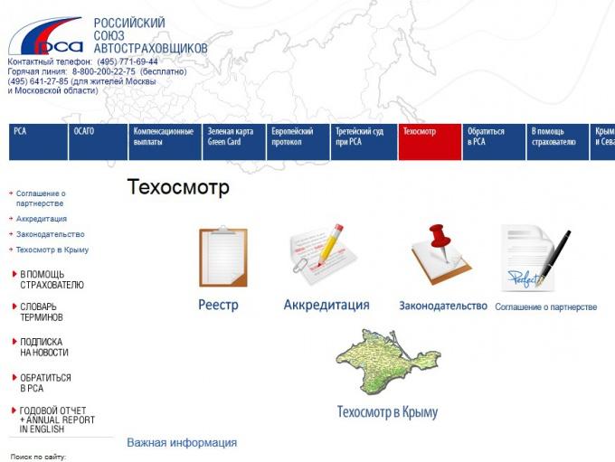 Реестр операторво техосмотра на сайте РСА